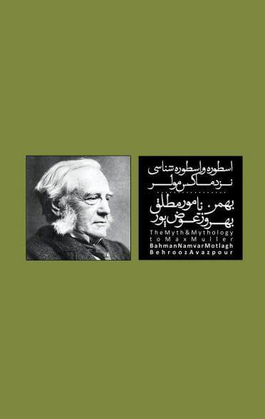 اسطوره و اسطوره شناسی به روایت ماکس مولر بهمن نامور مطلق