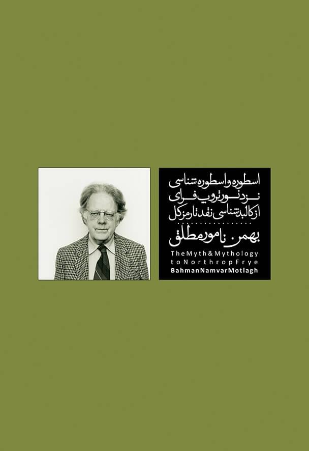 اسطوره و اسطوره شناسی نورتروپ فرای - کالبد شنسی نقد تا رمز کل - بهمن نامور مطلق