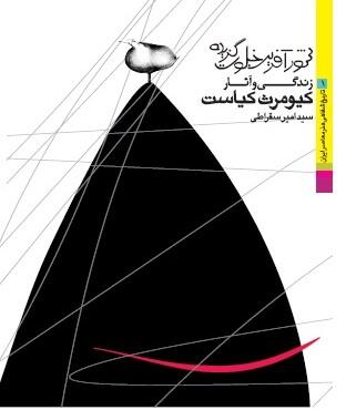 شورآفرینخلوت گزیده- سید امیر سقراطی- کیومرث کیاست- - تاریخ شفاهی- هنر معاصر