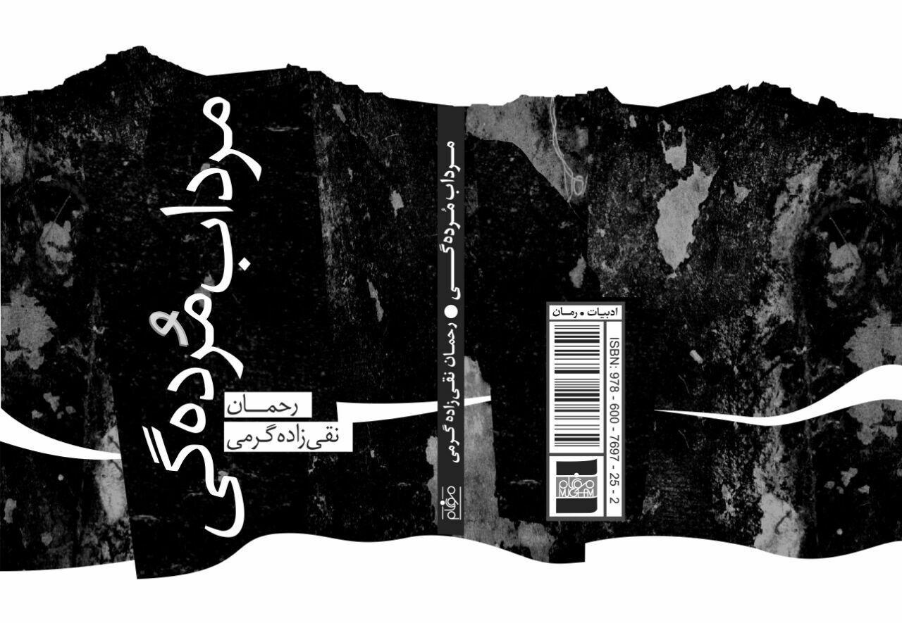 مردابمردگی- رحمان نقیزاده- aQa Gorge