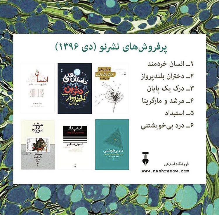 کتابهای پر فروش هفته - هفته آخر دی ماه 1396