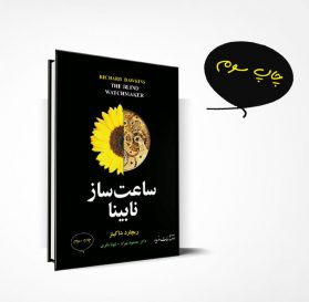کتابهای پرفروش-هفته سوم بهمن ماه 1396-مشکینشهر-دنیز