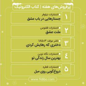 کتابهای پرفروش فیدیبو- هفته سوم بهمن ماه 1396