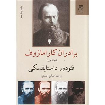 کتابهای پرفروش طرح بهاره خانه کتاب- دهخدا- تبریز